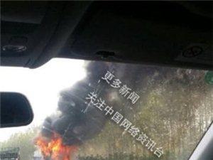 高速�S昌段大客�起火,�友���_�安全第一哦!