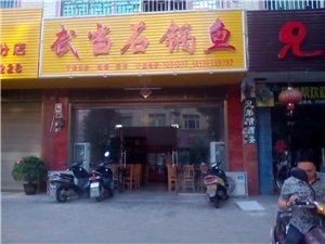 武当石锅鱼澳门新葡京赌场分店