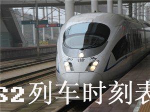 S2最新列车时刻表
