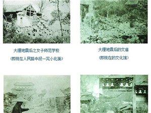 中国最大的地震火灾——大理地震火灾