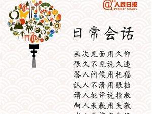 ?#20999;?#24555;要失传的中华礼仪用语,你还会用吗?
