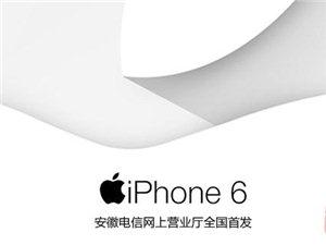安徽电信4G全网通iPhone6火爆预售中