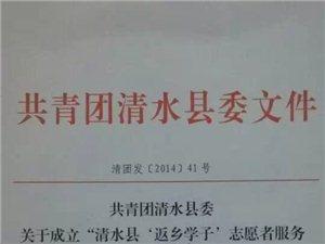 """清水县""""返乡学子"""" 志愿者服务队招募啦"""