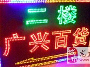 【促销活动】低价定做LED电子灯箱招牌