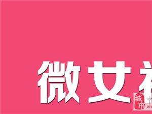 辉南微女神活动报名开始啦!!