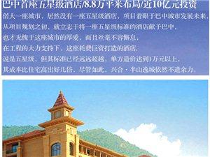 望王山传奇之地―兴合.阳光酒店