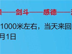【图说安溪】安溪网乐骑24乡镇11月1日穿越感德,来日江湖再见~!