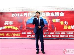 2014丹江口市秋季车博会