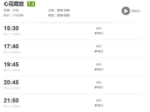 17.5影城大邑店2014-10-12放映计划表