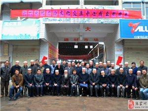 龙山文化交流中心成立七周年暨会员书画交流活动召开