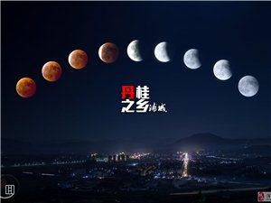 浦城的红月亮分享专贴