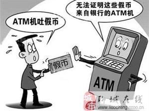 在ATM机上取到假币了肿么破?