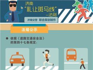 """济南行车注意斑马线礼让法则 远离交警""""小皮鞭"""""""