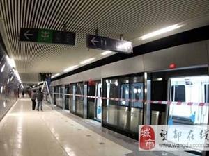北京地铁调价听证方案出炉:2元和3元起步