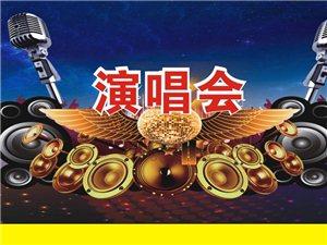 """集赞免费赢取""""尚都之夜""""激情演唱会门票"""