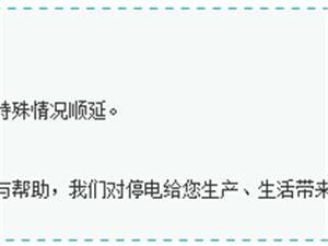 【计划停电】35kV晨光变,10月14日早8点―晚7点