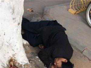 谁家大人喝多了,在浚河路沂州国际饭店门口树下躺着,本小姐实在不敢扶啊