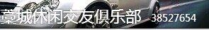 藁城休闲交友俱乐部QQ群号38527654   (2000人超级群)
