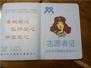 蓝丝带学雷锋志愿者爱心接力打造中国第一艘公益航母
