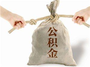 石家庄公积金中心:未收贷款新政通知