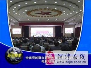 [视频]2014年10月14日河津新闻