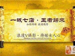 """新宝gg婚纱摄影V摄影""""隆咚锵咚锵""""—【V家有喜新铺开张】"""