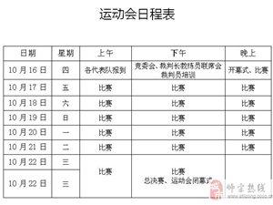 """【公告】""""光彩杯""""篮球运动会日程表"""
