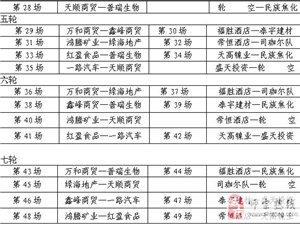 """【公告】""""光彩杯""""篮球运动会比赛轮次表"""