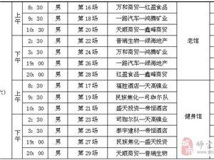 """【公告】""""光彩杯""""篮球运动会比赛时间安排表"""