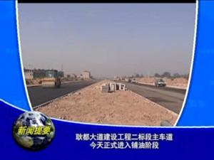 [视频]2014年10月15日河津新闻
