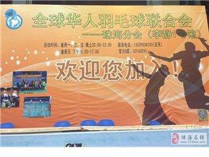 [球会]全球华人羽毛球联合会珠海分会