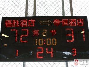 精彩对决:福胜酒店球队——帝恒酒店球队