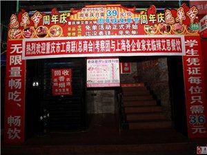 奉节人辣艾思董事长龙浩在上海接待重庆餐饮界连锁老板及全国政协人大等