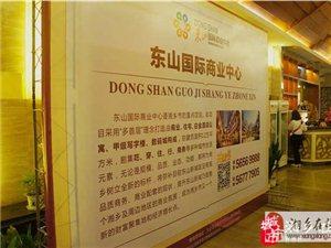 东山国际商业中心东家人晚会现场图片报导