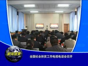 【视频】2014年10月17日河津新闻
