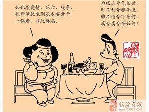 """刘然漫画版:舌尖上的临汾 ――""""霸王别姬"""""""