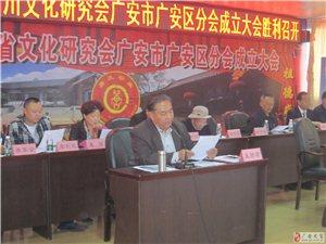 ??中华唐氏四川文化研究会广安市广安区分会成立