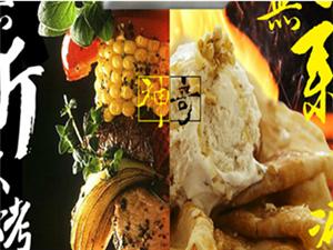 燊记特色烧烤  美食饕餮魅力不可挡