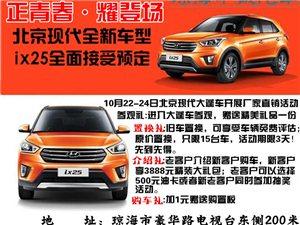 10月22―24日琼海华城汽车北京现代大蓬车开展厂家直销活动。