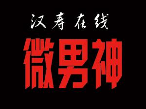 汉寿在线微封面(微男神)专栏
