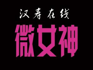 汉寿在线微封面(微女神)专栏