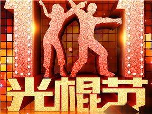 2014光棍节篝火烧烤派对晚会报名处