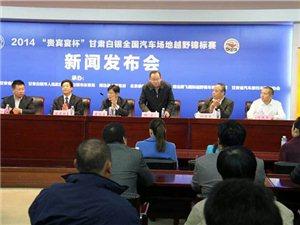 2014央�CCTV-5全��汽��龅卦揭板\�速�