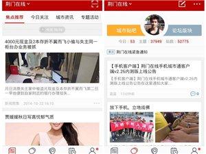 【手机客户端】荆门在线手机城市通客户端v2.26内测版上线公告