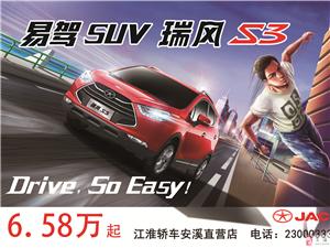推荐6MT豪华型 江淮瑞风S3购车手册