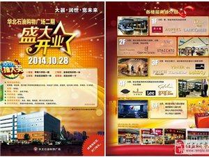 2014年10月28日开业啦   华北石油购物广场新楼