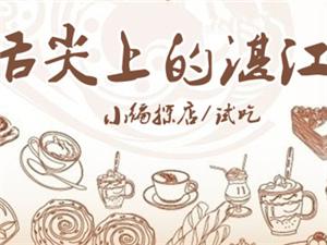 舌尖上的湛江/小编探店/试吃