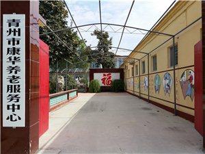 青州康华老年综合服务中心
