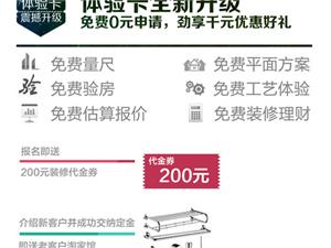 【苹果装饰集团】 10.21—11.1关于这些都是免费的!