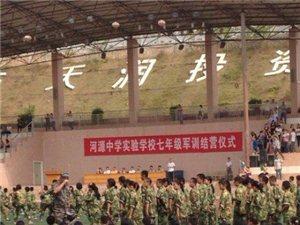 河源中学实验学校七年级军训结营仪式正在进行中